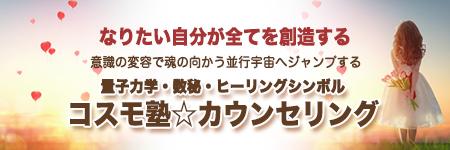 コスモ塾カウンセリング